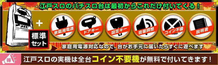 江戸スロの実機は全台コイン不要機が無料で付いてきます