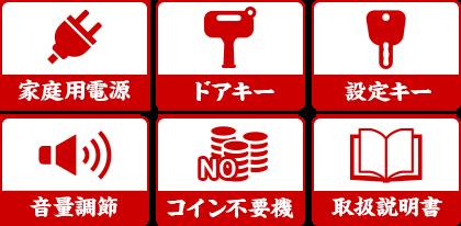 江戸スロ標準セット