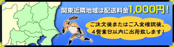 関東近隣地域は配送料金1,000円