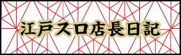 江戸スロ店長日記